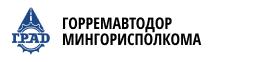 Гаррамаўтадар Мінгарвыканкама