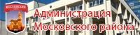 Адміністрацыя Маскоўскага раёна г. Мінска