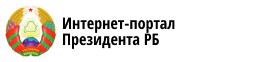 Інтэрнэт-партал прэзідэнта РБ
