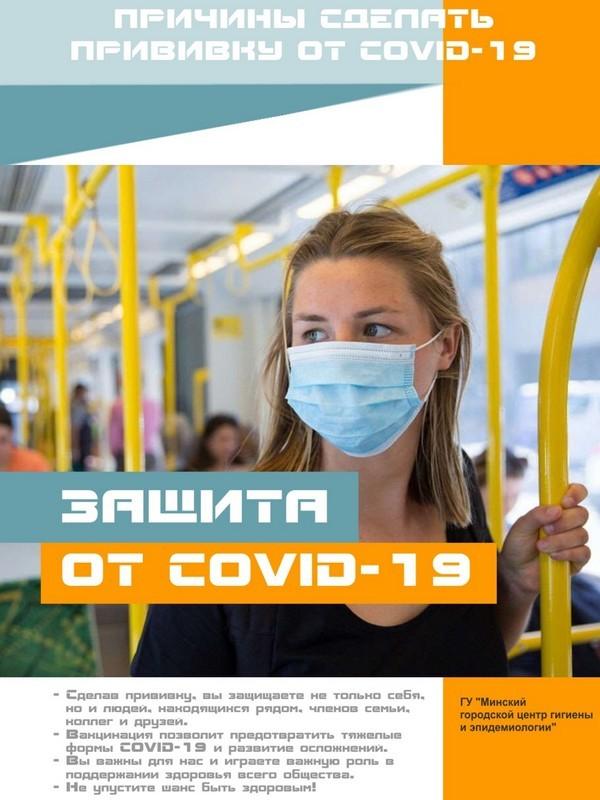 защита от covid-19