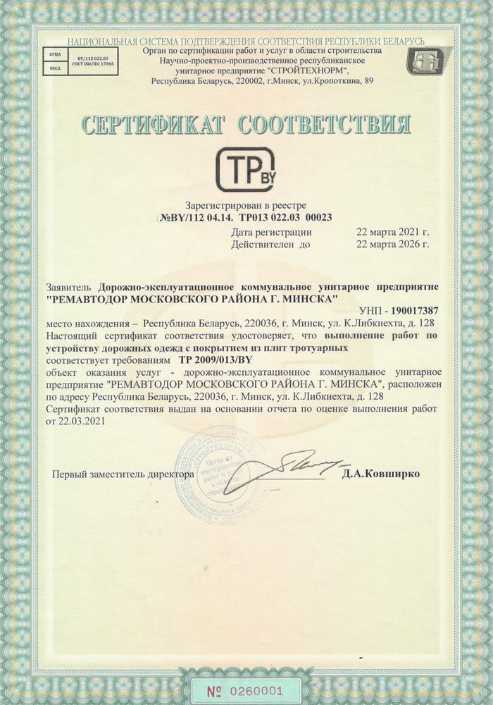 сертификат сооиветствия