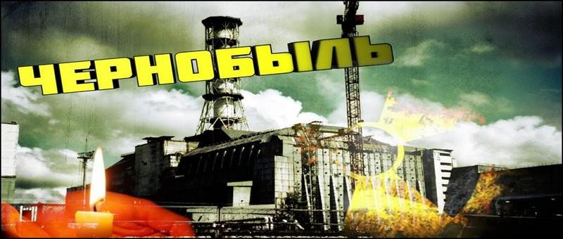 чернобыль-35 лет